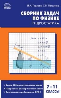 Решение задач по физике гидростатика примеры решения задач по статистике анализ данных